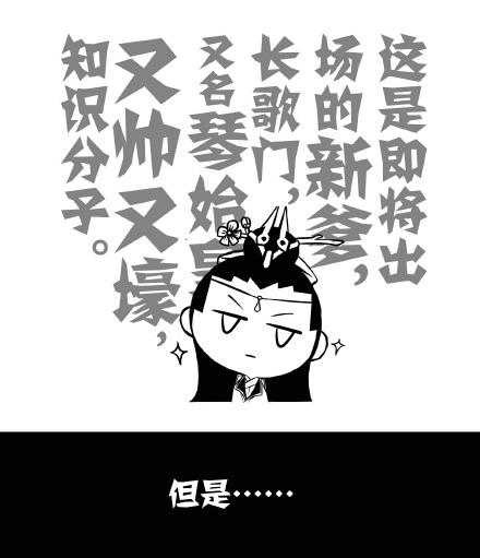 [剑三+修仙]每天懵逼全世界