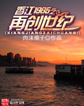香江1985之再创世纪