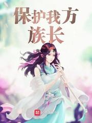 花魁异域恋:乡痞艳福